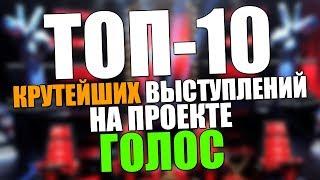 """ТОП-10 Лучших РОК выступлений на шоу """"Голос"""" во всем мире!"""