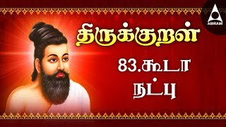 Kooda Natppu | Adhikaram 83 | Thirukkural 821-830 | கூடா நட்பு
