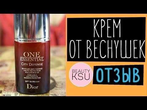 Крем от веснушек и пигментных пятен Dior One Essential. Отзыв Beauty Ksu