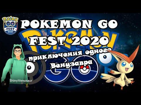 POKEMON GO FEST 2020 ДЕНЬ ВТОРОЙ! НЕВЕРОЯТНОЕ ПРИКЛЮЧЕНИЕ!