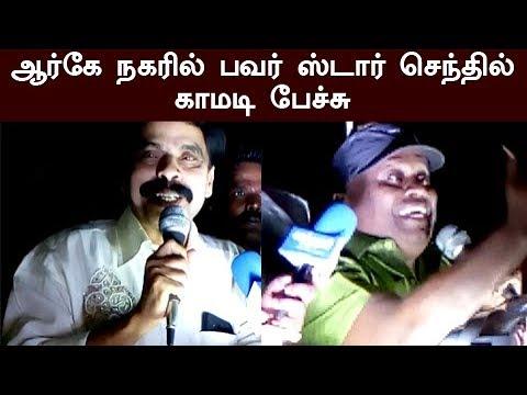 ஆர்கே நகரில் பவர் ஸ்டார் செந்தில் காமடி பேச்சு senthil speech rk nagar