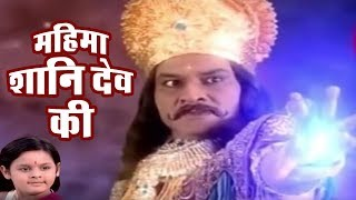 Mahima Shani Dev - कर्म और भाग्य फल दाता  - शनि देव TV धारावाहिक - Shani Dev