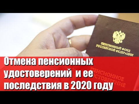 К чему привела отмена пенсионных удостоверений для пенсионеров в 2020 году