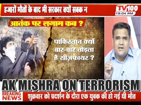 AK MISHRA ON TERRORISM || POLITICAL CONSULTING || BUSINESS CONSULTING