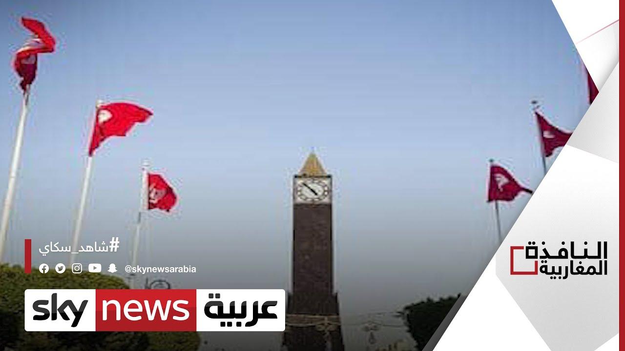 رفض تونسي لمناقشة الكونغرس أوضاع البلاد | #النافذة_المغاربية  - نشر قبل 10 ساعة