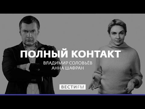 Полный контакт с Владимиром Соловьевым (01.03.17). Полная версия
