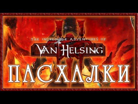 Пасхалки в The Incredible Adventures of Van Helsing 3 [Easter Eggs]