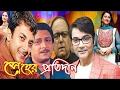 Kolkata Bangla Full Movie Sneher Protidan (স্নেহের প্রতিদান ) Prosenjit Rachona   High Quality