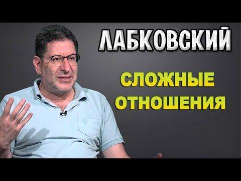 МИХАИЛ ЛАБКОВСКИЙ - СЛОЖНЫЕ И НЕНОРМАЛЬНЫЕ ОТНОШЕНИЯ