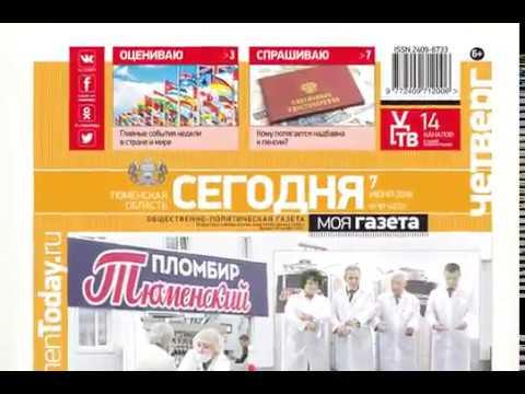 """Анонс газеты """"Тюменская область сегодня"""" за 7 июня 2018 года"""