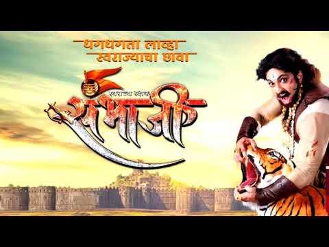 Sambhaji Maharaj Ringtone & Status
