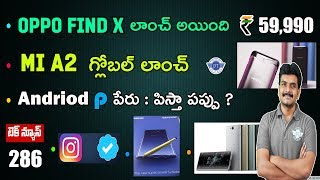 technews 286 Oppo Find X india,Android Pistachio,MiA2 Global Launch,MiMax 3 Launch etc
