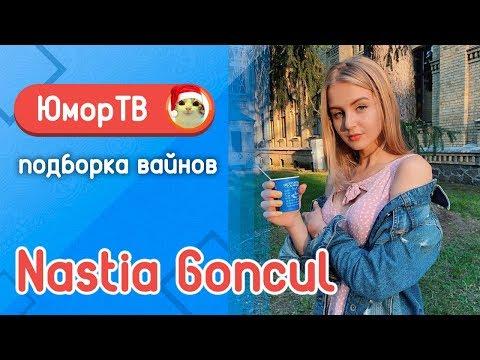 Настя Гонцул [nastiagoncul]