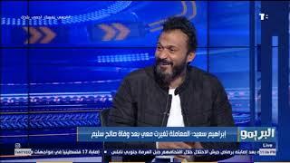 إبراهيم سعيد يكشف لأول مرة: كابتن إكرامي كان السبب في رحيلي عن النادي الأهلي.