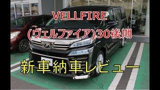 ヴェルファイア  30 後期 新車の納車レビュー(VELLFIRE)
