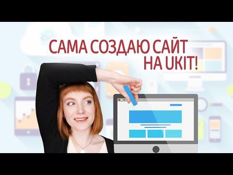 Как создать сайт на UKit самостоятельно с нуля? Обзор онлайн конструктора сайтов Ukit (Юкит).