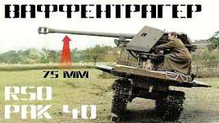 Waffentrager RSO / PaK 40: немецкая противотанковая САУ