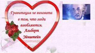 КРАСИВЫЕ ЦИТАТЫ О ЛЮБВИ. МАРШ МЕНДЕЛЬСОНА