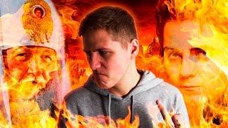 Я НЕНАВИЖУ РЕЛИГИЮ (Мэддисон и Сатанизм)