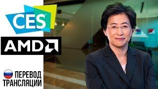 Перевод презентации Radeon VII и Ryzen 3000 AMD CES 2019 - Lisa Su Keynote