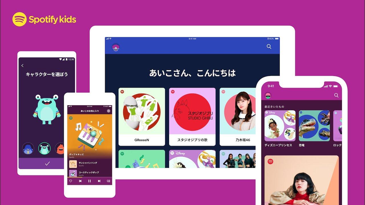 お子さま向けアプリ「Spotify Kids」提供開始!