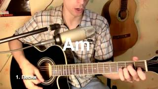 Как играть на гитаре Кукушку - Кино, Цой: бой, аккорды, табы, урок