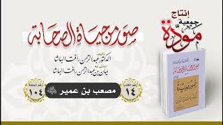 صور من حياة الصحابة - الحلقة (104) - مصعب بن عمير رضي الله عنه