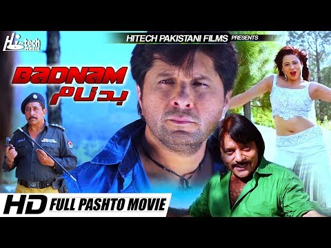 Badnam (2017 Full Movie) Pashto Film - Arbaz Khan & Jahangir Khan - Latest Official Pashto Movie thumbnail