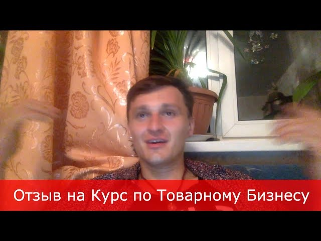 Евгений Гурьев отзыв на курс по Китаю от Дмитрия