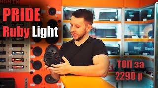 Pride Ruby Light - новый бюджетный топ 2020 за 2290р !?