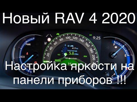 Toyota Rav 4 2020 настройка яркости на щитке приборов  и как скинуть километраж.