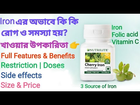 amway-nutrilite-cherry-iron-benifits-&-features-|-iron-deficiency-dieses-|-ingredients,-size,-price