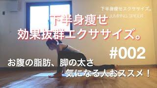 BW#002【下半身痩せ。】JUMPING SPIDER【ファンクショナルトレーニング】