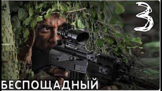 Мужской фильм про одиночку 3 ЧАСТЬ  Беспощадный   Русские детективы