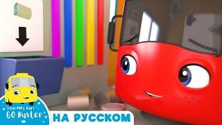 Красный Бастер Мультики для детей Автобус Бастер Детские Песни