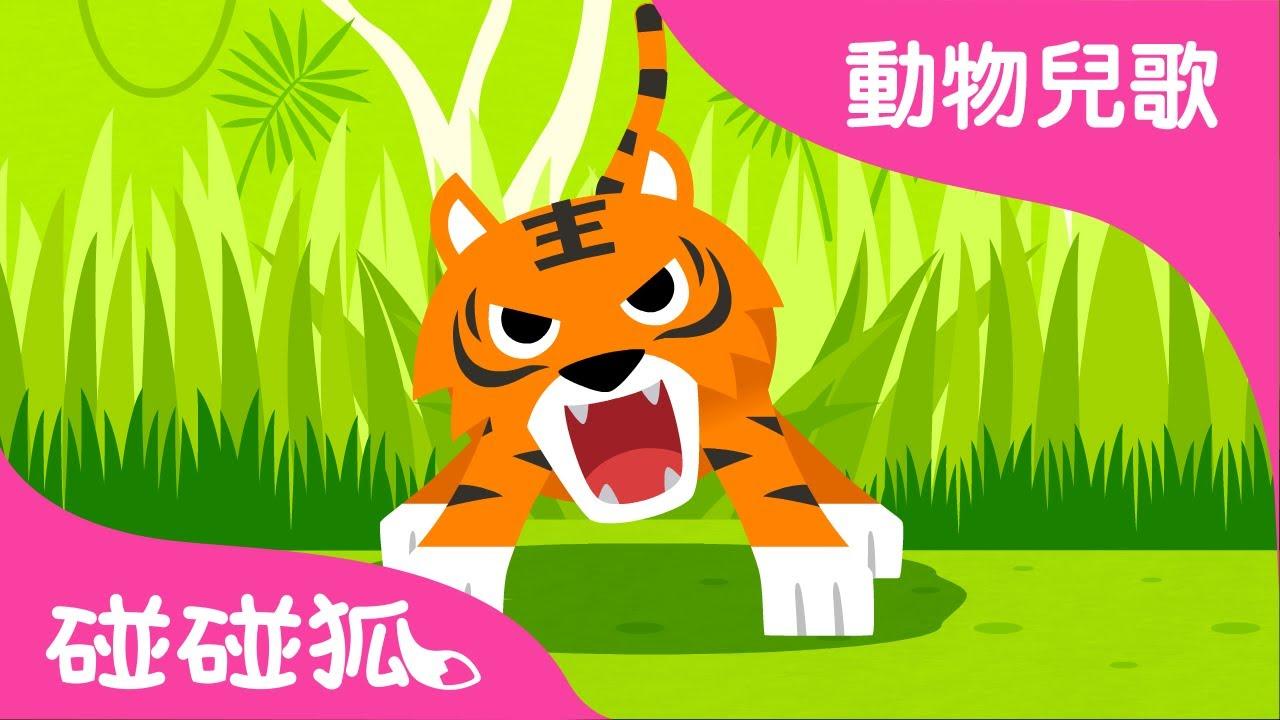 動物農場    動物兒歌   碰碰狐pinkfong !兒童兒歌