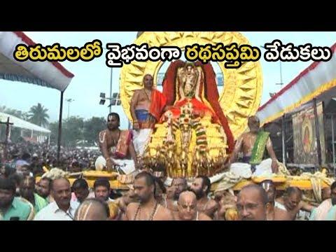 తిరుమలలో  వైభవంగా రథసప్తమి వేడుకలు   Ratha Saptami 2019 Celebrations In tirumala   Deeksha TV