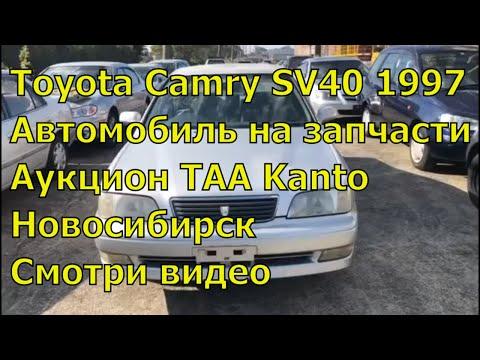 Toyota Camry SV40 347. Автомобили с аукциона Японии. Контрактные запчасти. Авторазбор в Новосибирске