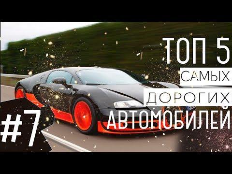 ТОП 5 самых дорогих автомобилей в мире | ТОП 5 самых дорогих машин - Видео онлайн