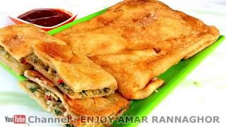 মোগলাই পরোটার রেসিপি - Bangladeshi Mughlai Paratha Recipe/Moglai Porata/Moglai Porota Bangla Recipe