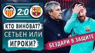валенсия - Барселона - 2:0. Обзор матча 25.01.20