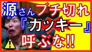 星野源さんがラジオでリスナーからのメールに激怒しています。新垣結衣...