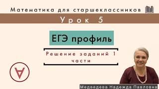 МАТЕМАТИКА| ЕГЭ часть 1|УРОК 5|Надежда Медведева|