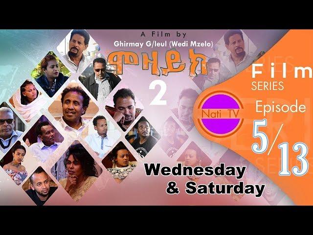 Nati TV - Mosaic {ሞዛይክ} - New Eritrean Movie Series 2019 - S2 EP05