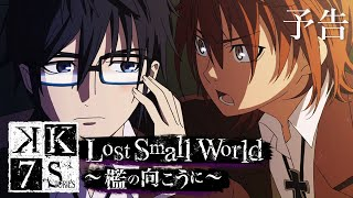 Watch K: Seven Stories Movie 4 - Lost Small World - Ori no Mukou ni Anime Trailer/PV Online