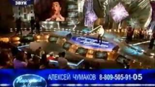 А. Чумаков - Sex bomb
