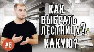 видео Винтовая лестница на второй этаж: как выбрать