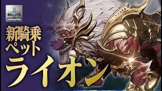 【リネレボ】新ペット「ライオン」購入!カッコよすぎ《リネージュ2 レボリューション》 thumbnail