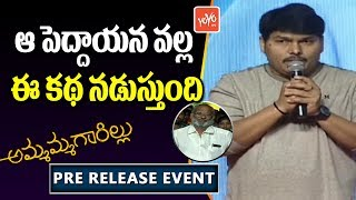 Music Director Sai Karthik Speech @Ammammagarillu Pre Release Event | Naga Shourya | YOYO TV Channel