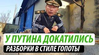 У Путина докатились. Разборки в стиле гопоты